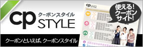 cpSTYLE(クーポンスタイル)@尼崎