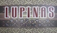 タイ式マッサージ LUPINAS